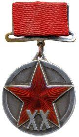 медаль «ХХ лет РККА