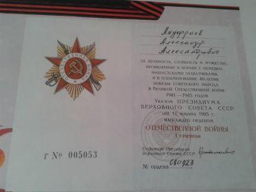 орден Красной звезды, орден Отечественной войны I степени
