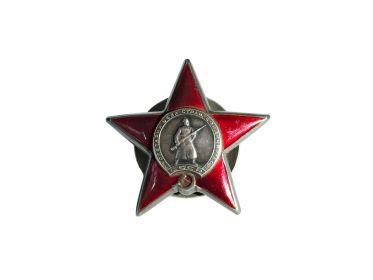 """орден """"Красной звезды"""", медаль """"За взятие Кенигсберга"""", медаль """"За победу над Германией"""""""