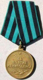 """""""   Медаль """"За взятие Кёнигсберга"""""""