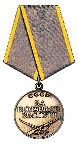 Медаль «За боевые заслуги» Приказ № 118/н от 15.04.1943