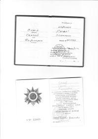 Орден Славы 1 степени и Орден Отечественной войны 1 степени