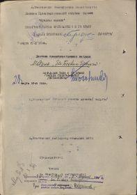 Медаль «За боевые заслуги» Приказ № 1567/н от 09.04.1945 стр. 2