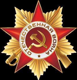 """""""   Орден Отечественной войны 1-й степени"""""""