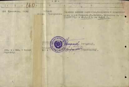 Медаль «За оборону Сталинграда». Приказ от 17.06.1943 г. Список 156 ОАТБ, участвовавших в обороне Сталинграда.. Лист с подписями