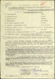 Медаль «За боевые заслуги» Приказ № 118/н от 15.04.1943 стр. 1