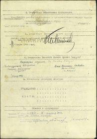 Медаль «За боевые заслуги» Приказ № 118/н от 15.04.1943 стр. 2
