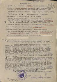 Медаль «За боевые заслуги» Приказ № 1567/н от 09.04.1945 стр. 1
