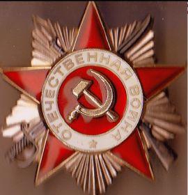 орден Отечественной войны II степени - 1946г., Орден Отечественной войны I степени - 1985 г.