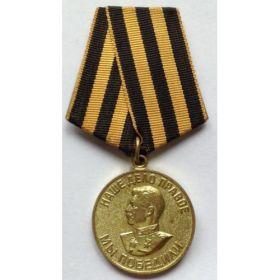 """Медаль """"За боевые заслуги"""",  Медаль""""За победу над Германией"""""""