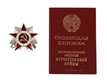 """"""" Орден Отечественной войны I I степени,"""