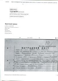 """наградной лист орден """"Красной Звезды"""""""