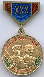 медаль 30 лет Халхин-Гольской Победы