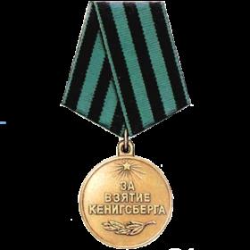 медаль за взятие г. Кенегсберга