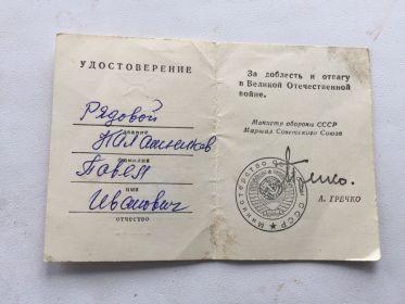 За доблесть и отвагу в Великой Отечественном войне.