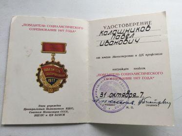 медаль Победитель соцсоревнования 1977г.