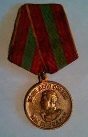 Медаль за доблестный труд в Великой Отечественной войне 1941-1945г.г.