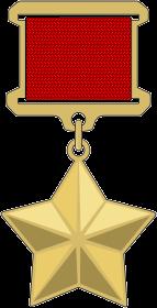Орден Ленина и золотая звезда