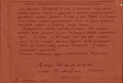 Орден Отечественной Войны II степени, наградной лист от 17.03.1944