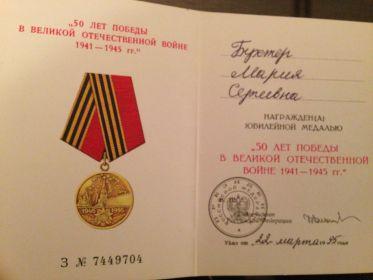 """Юбилейная медаль""""50 лет победы в Великой Отечественной войне 1941-1945гг.""""; юбилейная медаль""""Тридцатьлет победы в Великой отечественной войне 1941-1945гг."""""""