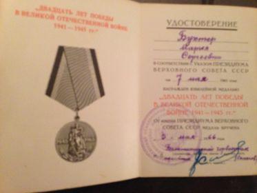 Юбилейная медаль 20 лет победы в ВОВ