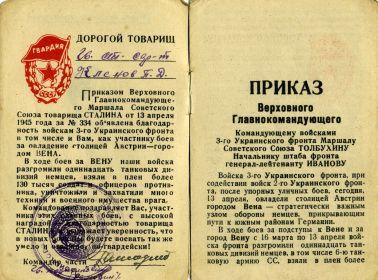 благодарность войскам 3-го Украинского фронта, как участнику боёв за освобождение столицы Австрии город – Вену от немецко-фашистскихзахватчиков