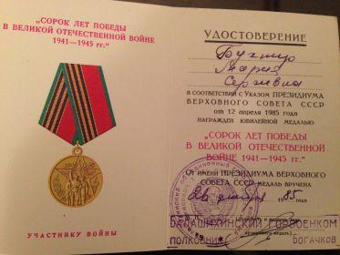 юбилейная медаль 40 лет победы в Великой отечественной войне 1941-1945
