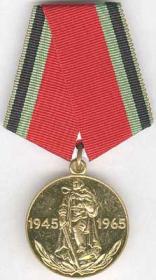 Медаль «Двадцать лет победы в Великой Отечественной войне 1941—1945 гг.»