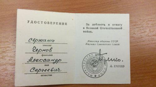 удостоверение к знаку 25 лет победы в ВОВ