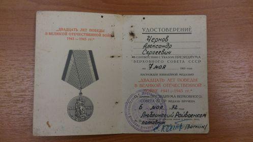 """Удостоверение к юбилейной медали """"20 лет победы в ВОВ 1941-1945 гг."""""""