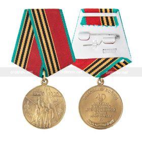 40 лет победы в Великой Отечественной Войне 1941-1945гг.