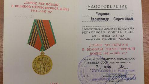 """Юбилейная медаль """"40 лет Вооруженных Сил СССР"""""""