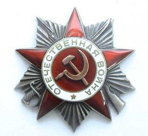 Орден Отечественной Войны II степени 26.11.1948