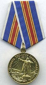 Медаль 250 лет Ленинграду