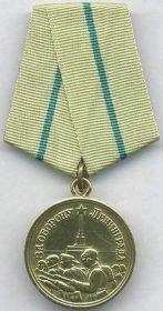 Медаль за оборону Ленинграда.