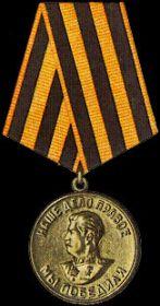 За победу над Германией в Великой Отечественной войне 1941—1945 гг.