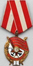Орден Красного знамени 2-е награждение