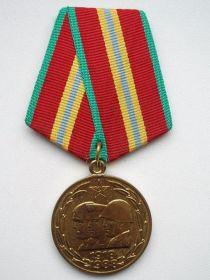 Юбилейная Медаль 70 лет вооруженным силам СССР