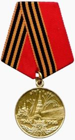 медаль 50 лет победы в Великой отечественной войне 1941-1945