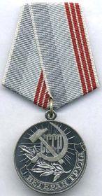 Медаль ветерана труда СССР