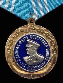 Нагрудный знак Адмирал флота Кузнецов