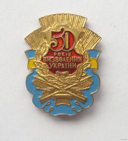 Нагрудный знак 50 лет освобождения Украины
