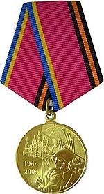 Медаль 60 лет освобождения Украины от фашистских захватчиков