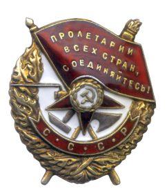 Боевого красного Знамени