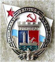 Нагрудный знак Защитнику крепости Кронштадт