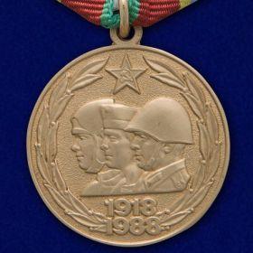 Юбилейная медаль 70 лет Вооружённых Сил СССР
