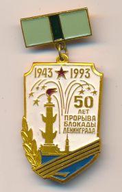 Нагрудный знак 50 лет прорыва блокады Ленинграда