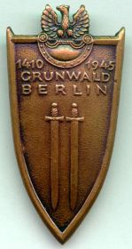 Нагрудный Грюнвальдский знак