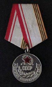Ветеран Вооруженных сил СССР