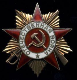 """Орден """"Отечественной войны 1 ст"""